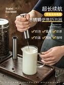 奶泡機 奶泡機打蛋器具家用手持充電動迷你冷熱飲料攪拌打 晶彩 99免運