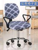 分體轉椅套彈力椅套電腦椅套簡約凳子套罩家用椅子套罩通用椅背套【快速出貨】