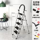 室內人字梯子家用折疊四步五步踏板爬梯加厚鋼管伸縮多 扶樓梯歐亞