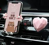 可愛車載手機支架女汽車用手機架導航架卡通車內出風口車上支撐架 滿天星