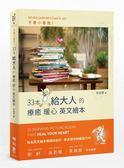 (二手書)不要小看我:33本給大人的療癒暖心英文繪本