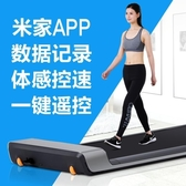 跑步機Walkingpad走步機可折疊家用款非平板跑步機靜音小型智慧appDF 維多