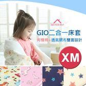 GIO Pillow - 專用布套XM - 二合一有機棉超透氣嬰兒床墊布套 XM (不含床墊)