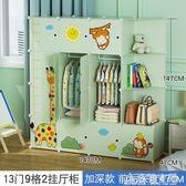 簡易衣櫃兒童卡通簡約現代嬰兒寶寶小衣櫥子塑料組合經濟型收納櫃 NMS造物空間