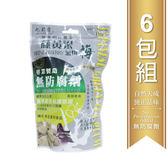 九龍齋--藤黃果油切梅180g/包*6包(無防腐劑,小顆裝)
