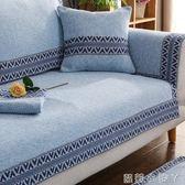 沙發罩棉麻沙發墊簡約現代布藝四季通用亞麻透氣老粗布123組合客廳防滑 NMS蘿莉小腳丫