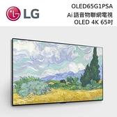 【結帳再折+分期0利率】LG 樂金 OLED65G1PSA 65型 OLEDevo 4K AI語音物聯網電視 台灣公司貨