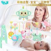 嬰兒床鈴 音樂旋轉床頭搖鈴0-3-6-12個月掛件寶寶風鈴玩具男孩女孩禮物