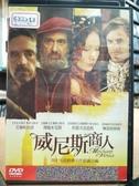 挖寶二手片-P21-054-正版DVD-電影【威尼斯商人】-艾爾帕西諾 莎士比亞名作改編(直購價)