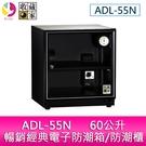 分期0利率 收藏家 ADL-55N 60公升暢銷經典電子防潮箱/防潮櫃