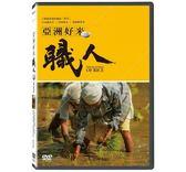 亞洲好米職人DVD