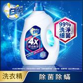 白蘭 4X酵素極淨超濃縮洗衣精除菌除螨瓶裝2.4KG
