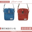 Plain-me 側背包 燈芯絨旅行小包 燈芯絨 斜背包 隨身包 COP3028 得意時袋