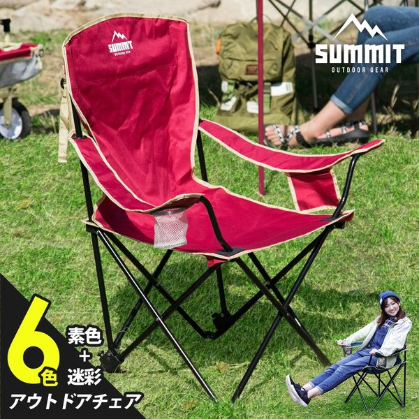 導演椅 SUMMIT戶外系列高椅背/輕巧摺疊椅/露營折疊椅-紅色 / MODERN DECO