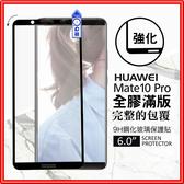 【全膠滿版】G79 華為 HUAWEI mate 10 pro/P20 P30 Nova 4e 玻璃保護貼 9H鋼化 保護貼