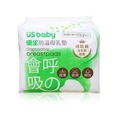 優生 會呼吸的防溢母乳墊 52片入 溢乳墊/產後/母乳【DDBS】