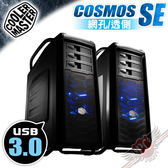 [ PC PARTY ] CoolerMaster COSMOS SE USB3.0 電腦機殼 網孔 / 透側 (台中、高雄)