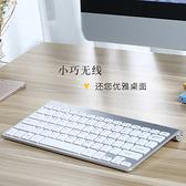 小型無線鍵盤迷你便攜無靜聲音超薄筆記本外接手提電腦接收器臺式和筆記本辦公打字專用充電款