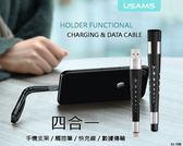 原廠貨【USAMS】4in1短款支架數據線 12公分觸控筆 手機支架 iOS蘋果Lightning 充電傳輸線快充線旅充