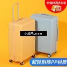 拉桿箱網紅女學生行李箱拉錬箱結實萬向輪密碼箱20寸登機箱旅行箱 小確幸