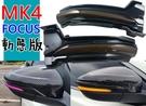 牛角後視鏡蓋+動態流水燈 福特 FOCUS MK4 專用 流水燈 方向燈 後視鏡方向燈 LED後視鏡燈