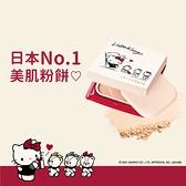 柔焦輕透美肌粉餅n X Hello Kitty 聯名限定組OC10 25ml
