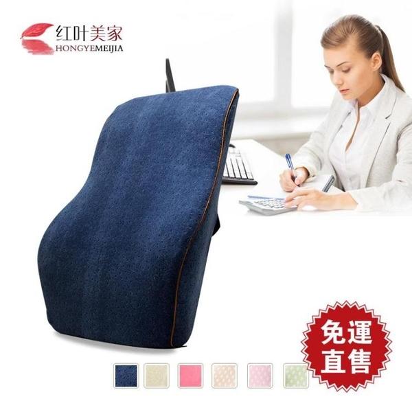 靠墊靠枕辦公室腰墊記憶棉護腰背墊椅子靠背汽車座椅腰枕孕婦腰靠【快速出貨】