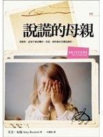 二手書博民逛書店 《說謊的母親Mothers and Other Liars》 R2Y ISBN:9862132450│艾美.布瑞