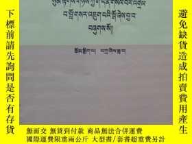 二手書博民逛書店罕見藏語語法(藏文)Y14239 扎西達瓦 西藏人民出版社 出版