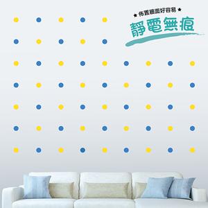 Kiss貼貼 靜電無痕隨變貼 可愛圓點點 (藍+黃)