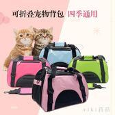 寵物外出包 寵物攜帶包狗便攜包貓包單肩手提寵物通用包貓咪 LC2543 【VIKI菈菈】