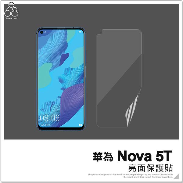 華為 Nova 5T 一般亮面 軟膜 螢幕貼 保貼 保護貼 非滿版 軟貼膜 螢幕保護 保護膜 手機螢幕膜