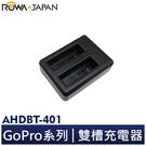 樂華 ROWA FOR GoPro HERO4 專用 雙槽充電器 雙電池充電器 USB充電 充電座 雙座充 AHDBT-401