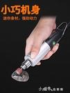電磨機小型手持玉石木工電動打磨拋光機切割雕刻機微型小電鑽工具 【全館免運】