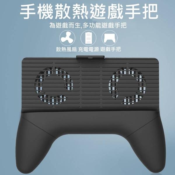 手機散熱 遊戲手把 手機 平板 支架設計 可幫手機充電 雙風扇 散熱 手把