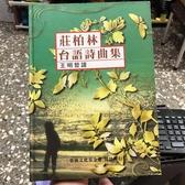 (二手書)莊柏林台語詩曲集 / 莊柏林著 ; 王明哲, 郭建霖, 王美雲作曲