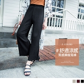 涼感質感色調豎壓紋腰鬆緊寬褲 OrangeBear《BA5535》