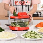 【618好康又一發】切片器刨絲器絞菜機餃子餡碎菜機家用攪蒜器