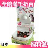 【小福部屋】【日本 Marukan 固定式飼料碗】MR626 飼料盒 兔兔專用餐桌 天竺鼠可用