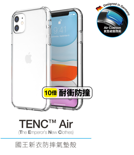 Just Mobile TENC Air for iPhone 11(6.1吋)國王新衣氣墊抗摔透明保護殼