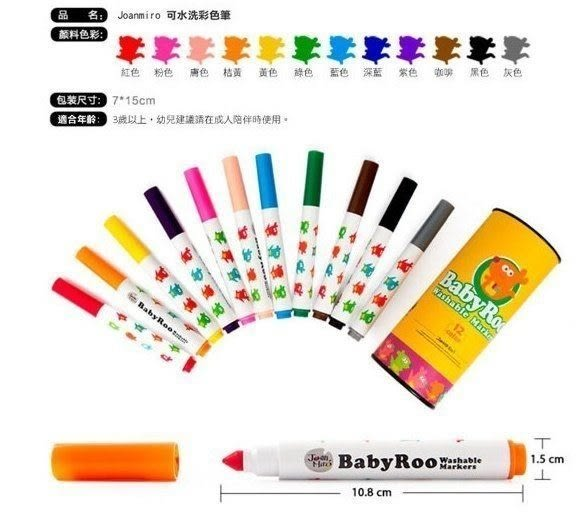 *粉粉寶貝玩具*西班牙 JOANMIRO 兒童可水洗彩色筆12色+兒童絲滑蠟筆12色