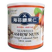 綠源寶~海苔腰果仁250公克/罐