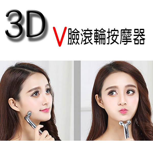【01105】 3D V臉滾輪按摩器 瘦臉 母親節禮物