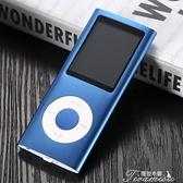 隨身聽-有屏mp3mp4隨身聽播放器可愛迷你小型便攜式音樂超薄mp5 快速出貨