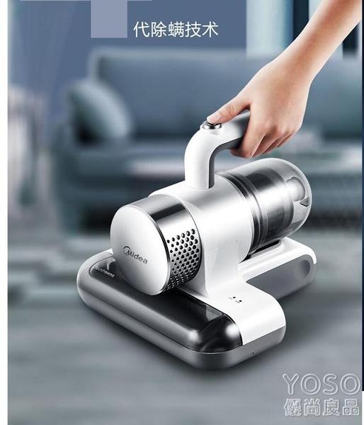除螨儀 220V除螨儀家用床上吸塵器螨蟲小型除螨蟲神器紫外線殺菌機非無線 618大促銷YJT