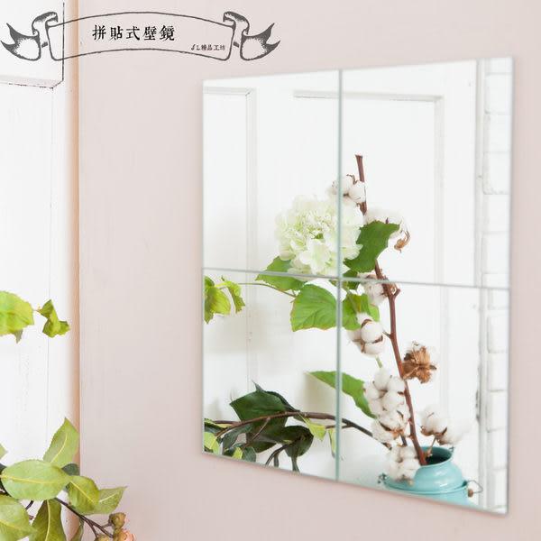 【JL精品工坊】拼貼式壁鏡(4入)限時免運$399元 /圓鏡/立鏡/化妝鏡/鏡子/假睫毛/壁鏡