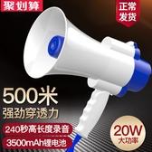 雅蘭仕錄音喇叭揚聲器戶外地攤叫賣機手持宣傳可充電喊話器擺攤擴【快速出貨】