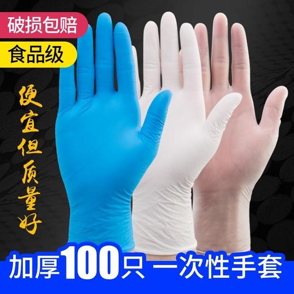 一次性手套乳膠手套pvc丁腈橡膠防水手術工作加厚塑膠食品薄款