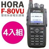 【4入組】 HORA F-80VU 10W大功率 無線電對講機 中文介面 F80VU 雙頻雙顯