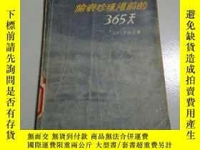 二手書博民逛書店罕見偷襲珍珠港前的365天(一版一印)Y212829 (日)實鬆